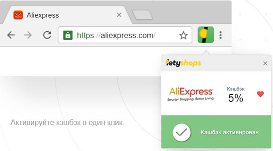 Как получить кэшбэк на алиэкспресс через приложение
