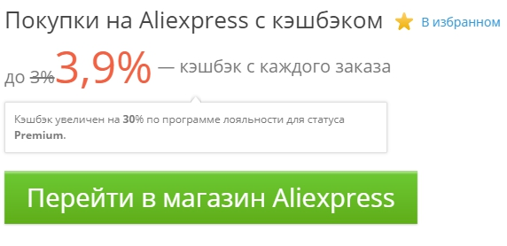 Переход в АлиЭкспресс из Летишоп