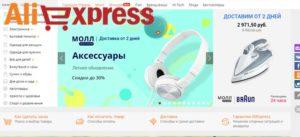 Переход на сайт АлиЭкспресс через EPN