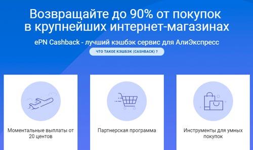 Кешбек сервис ЕПН для экономных покупок