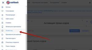 Промокод EPN для АлиЭкспресс