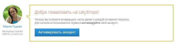 Регистрация в кэшбэк Летишопс Алиэкспресс