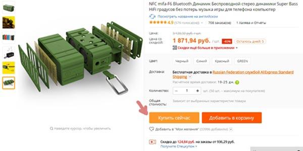 Покупка товара на Aliexpress через LetyShops