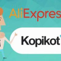 Кэшбэк Aliexpress от Копикот: кэшбэк до 5% на АлиЭкспресс
