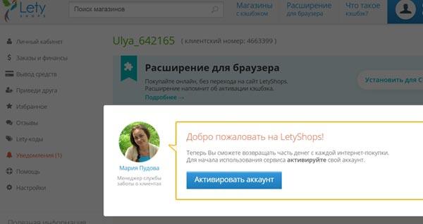 Активация аккаунта LetyShops Gearbest