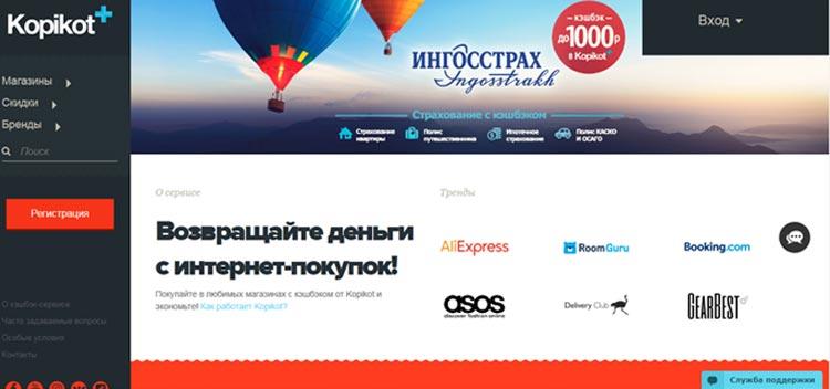 Регистрация в кэшбэк АлиЭкспресс Копикот