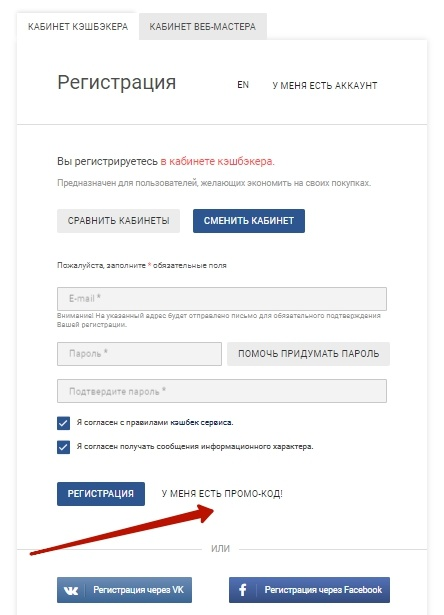 Куда ввести промокод EPN при регистрации