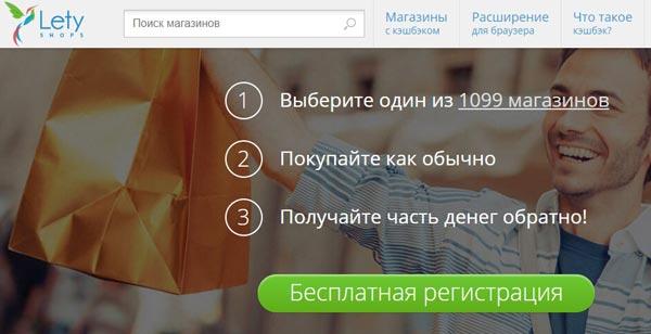 Кэшбэк сервис Летшопс.ру сайт