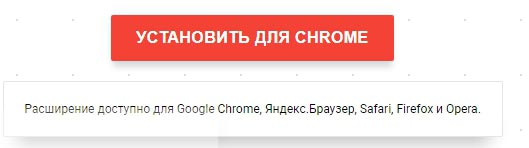 Расширение Летишопс АлиЭкспресс для всех сайтов