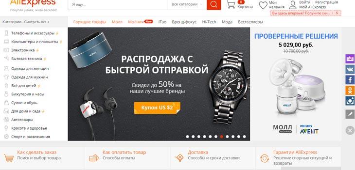 Покупка на АлиЭкспресс через Копикот