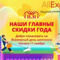 Распродажа 11.11.2019 на АлиЭкспресс: мега скидки или обман?