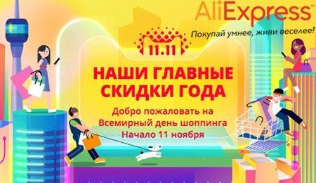 Распродажа 11.11.2020 на АлиЭкспресс: мега скидки или обман?