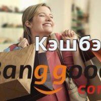 Кэшбэк Banggood: выгодные кэшбэк сервисы