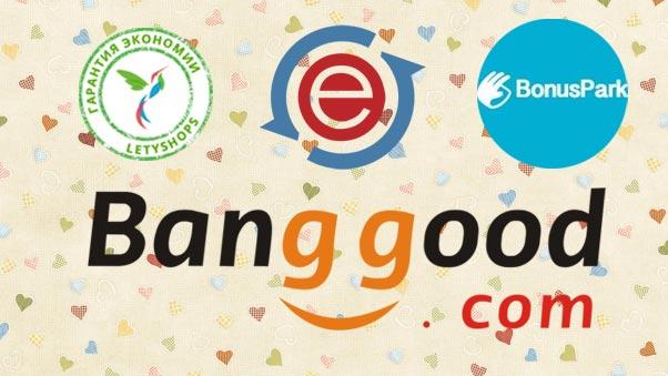 Кэшбэк сервис Banggood