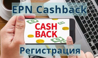 Регистрация в EPN Cash Back