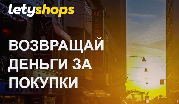 Cashback сервис Летишопс