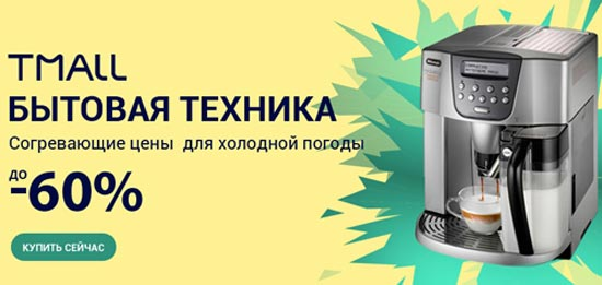Товары на TMALL Aliexpress