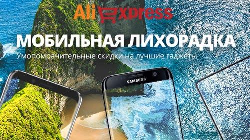 Распродажа телефонов и смарфонов на АлиЭкспресс