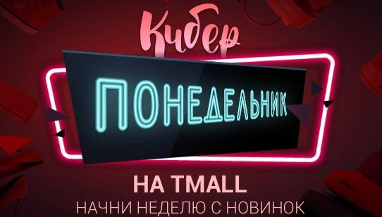 Киберпонедельник на Тимол в России