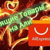 Горящие товары АлиЭкспресс со скидками до 90%