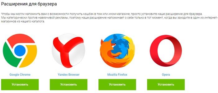Расширения для браузеров от БонусПарк