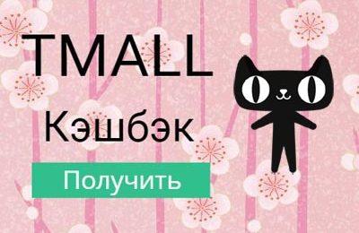 Кэшбэк TMALL Алиэкспресс до 2,5%: лучшие кэшбэк сервисы для Тимол