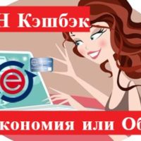 EPN Cash Back: реальная экономия или развод? Мой отзыв