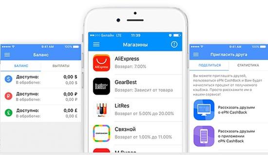 Мобильное приложение EPN Cashback