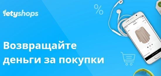 Кэшбэк Тмол на сайте Летишопс