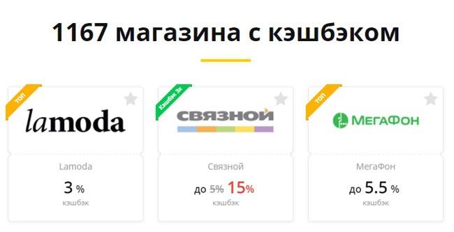 интернет магазины в Летишопс