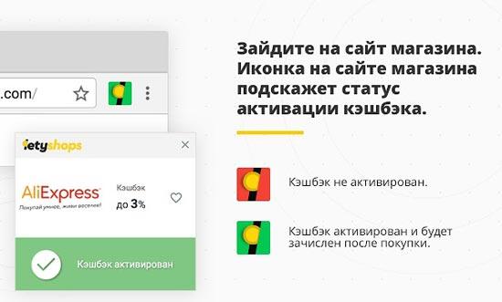 Расширение для Tmall АлиЭкспресс от Летишопс