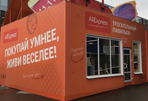 Тимол АлиЭкспресс в России