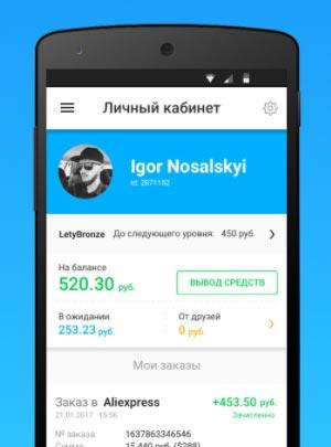 Мобильное приложение Летишопс