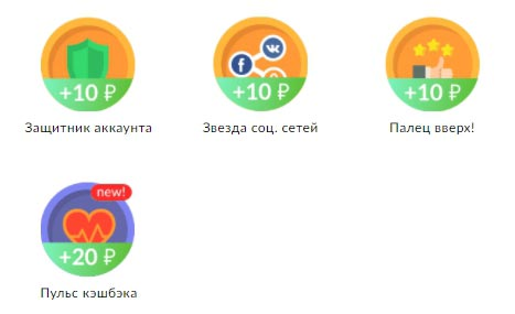 Бонусы от кэш4брендс.ру