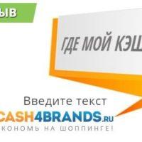 Кэшбэк сервис Cash4Brands.ru: обманывают или нет? Отзывы о работе