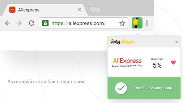 Расширение Letyshops для браузеров
