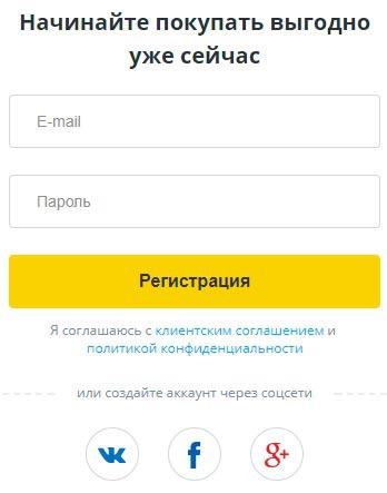 Регистрация в кэшбэк сервисе Летишопс