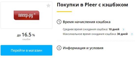 Кэшбэк в магазине Плеер.ру на Летишопс
