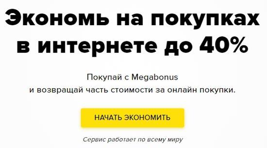 Регистрация в кэшбэк сервисе Megabonus
