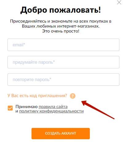 Форма регистрации на Кэшфобрнедс
