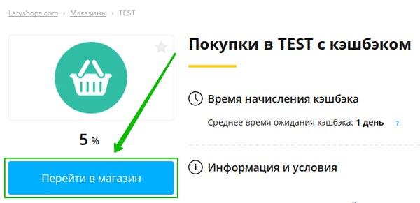Тестовый заказ в Letyshop