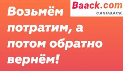 Кэшбэк сервис Baack.com: отзывы, инструкция и описание