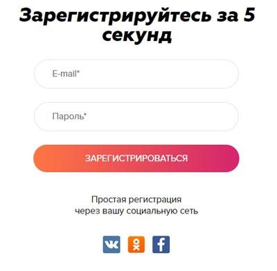 Регистрация в Baack.com