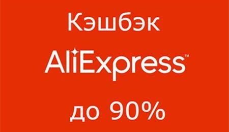 Кэшбэк АлиЭкспресс: ТОП лучших кэшбэк сервисов 2020 года. Рейтинг и отзывы