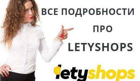 Кэшбэк сервис Летишопс: Обман или нет? Отзывы