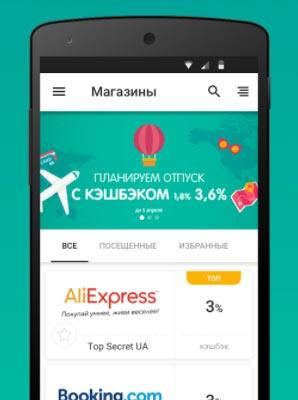 Получить кэшбэк через мобильное приложение АлиЭкспресс