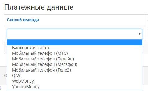 Вывод денег в Baack.com