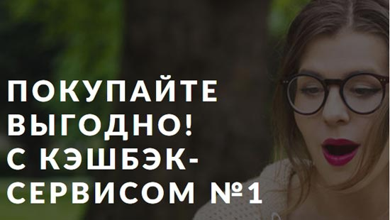 Кэшбэк сервисы для Лабиринт.ру