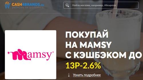Кэшфобрендс Мамси
