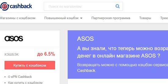 Ставка в интернет магазине Asos на EPN